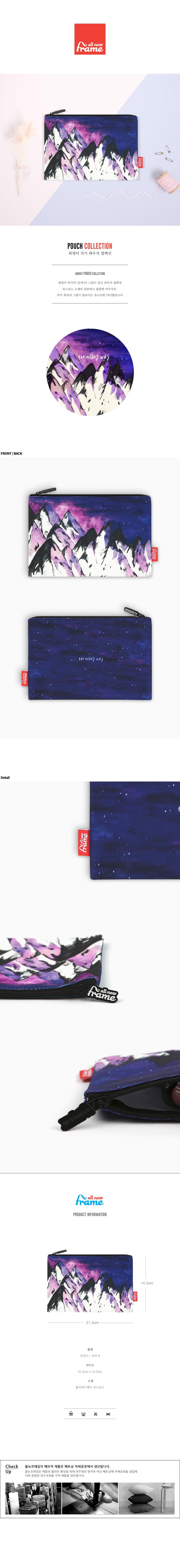 (파우치) 은하수 - 올뉴프레임, 8,500원, 다용도파우치, 지퍼형