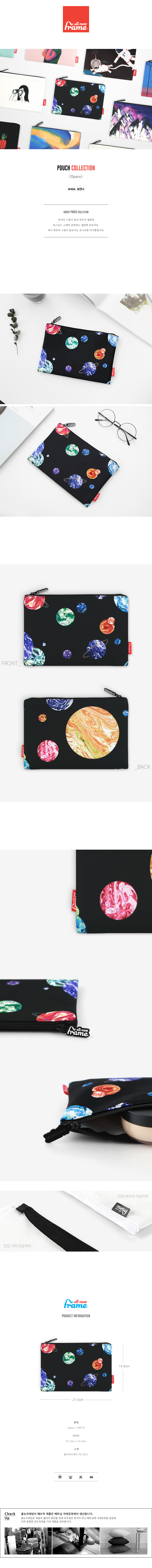 (파우치) Space - 올뉴프레임, 8,500원, 다용도파우치, 지퍼형