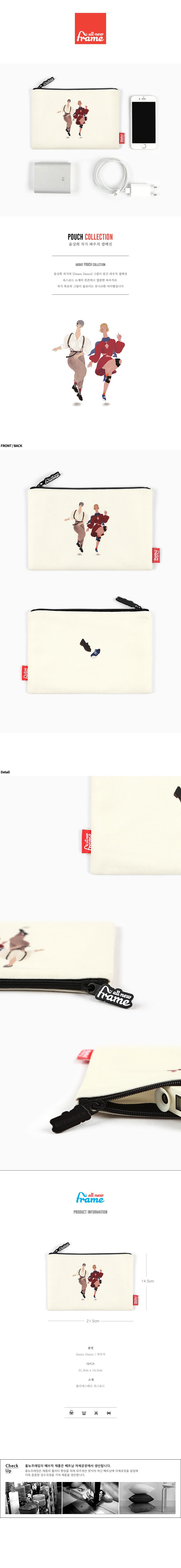 (파우치) Dance Dance - 올뉴프레임, 8,500원, 다용도파우치, 지퍼형