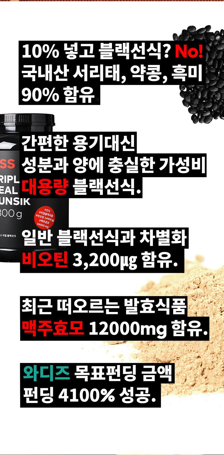 간편한 용기 대신 성분과 양에 충실한 가성비 대용량 블랙선식