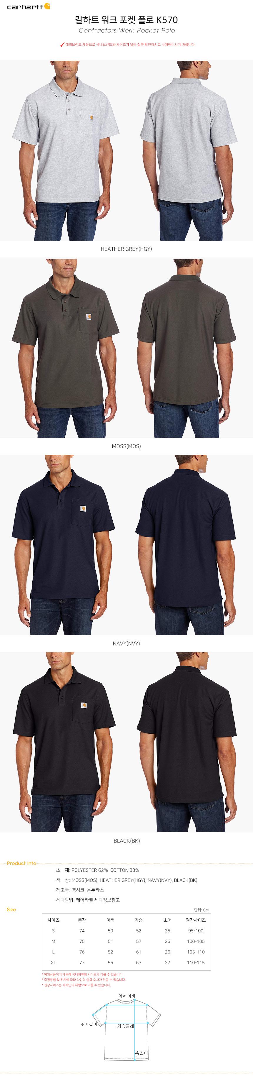 칼하트(CARHARTT) 폴로 티셔츠 K570