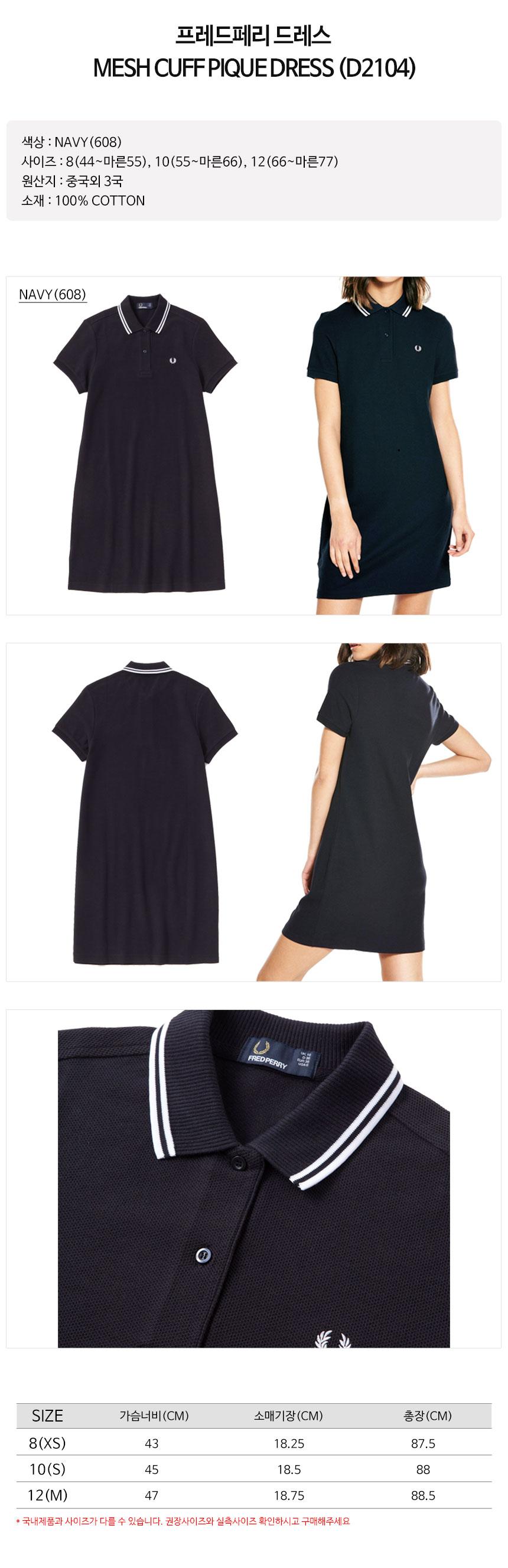 프레드페리(FRED PERRY) 메쉬 커프 피크 드레스 D2104