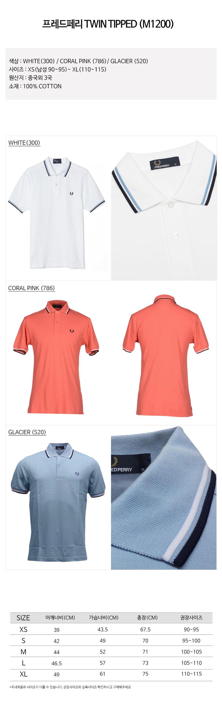 프레드페리(FRED PERRY) 트윈 팁 PK 티셔츠 M1200