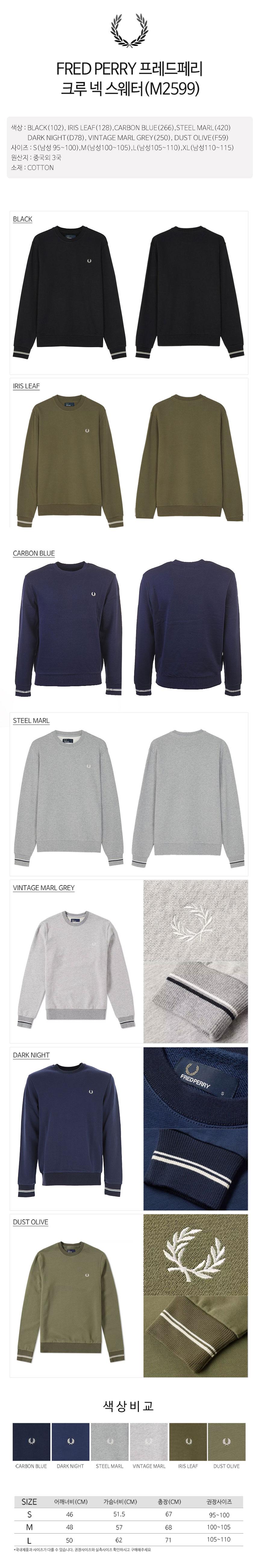 프레드페리(FRED PERRY) 크루 넥 스웨터 M2599