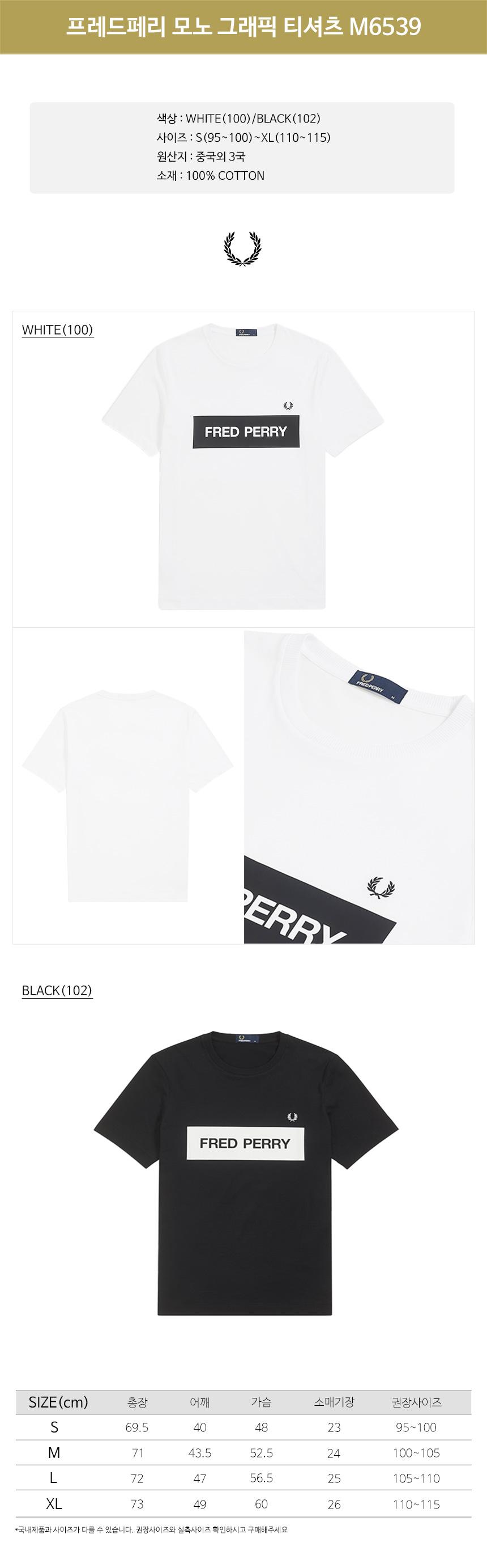 프레드페리(FRED PERRY) 모노 그래픽 티셔츠 M6539