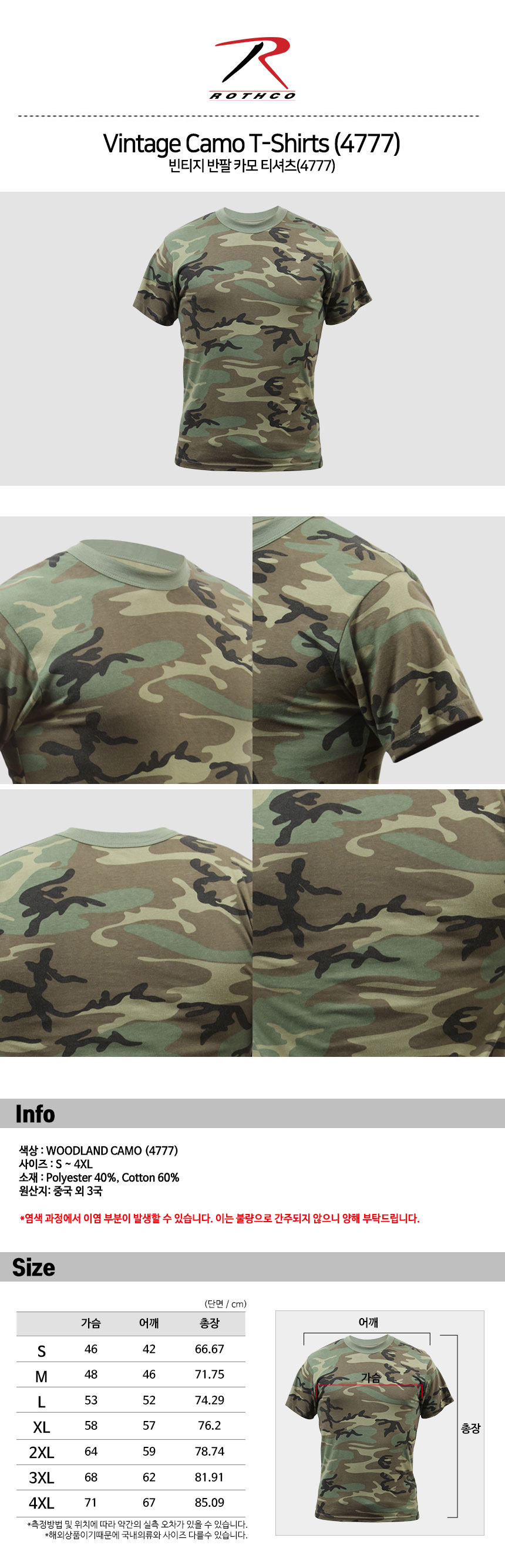 로스코(ROTHCO) [해외] 빈티지 반팔 카모 티셔츠 ROA02S
