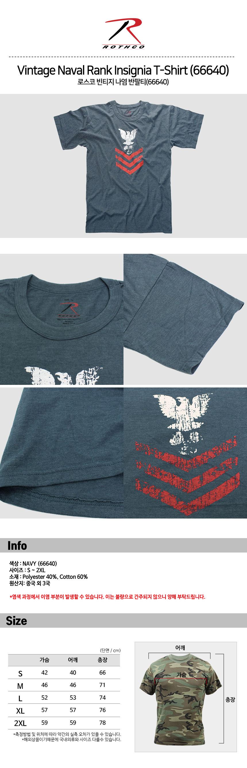 로스코(ROTHCO) [해외] 빈티지 나염 반팔 티셔츠 ROA05S