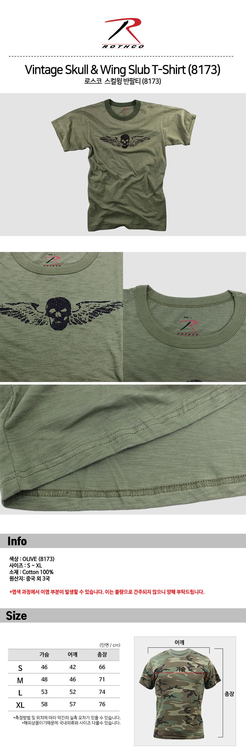 로스코(ROTHCO) [해외] 빈티지 반팔 카모 티셔츠 ROA06S