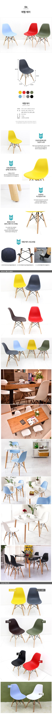 에펠체어 - 조아캠프, 32,500원, 디자인 의자, 스틸의자