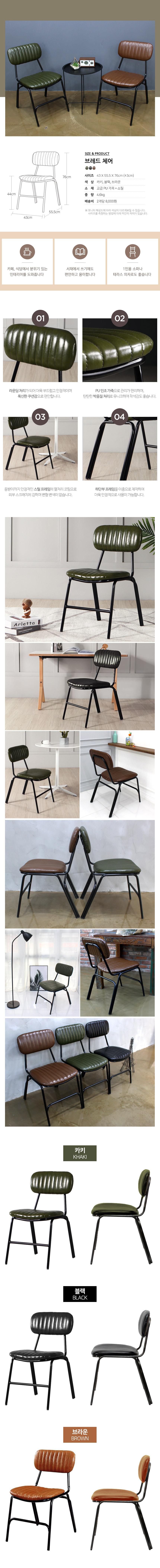 [오에이데스크]브레드 체어 - 오에이데스크, 45,500원, 디자인 의자, 인테리어의자
