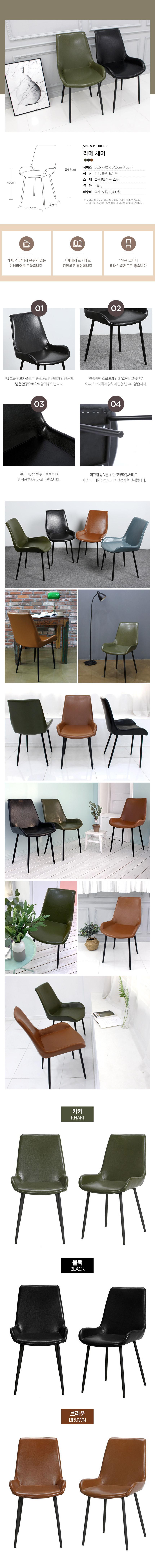 [오에이데스크]라떼체어 - 오에이데스크, 58,500원, 디자인 의자, 인테리어의자