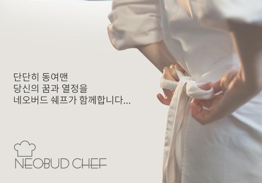 네오어패럴 - 소개