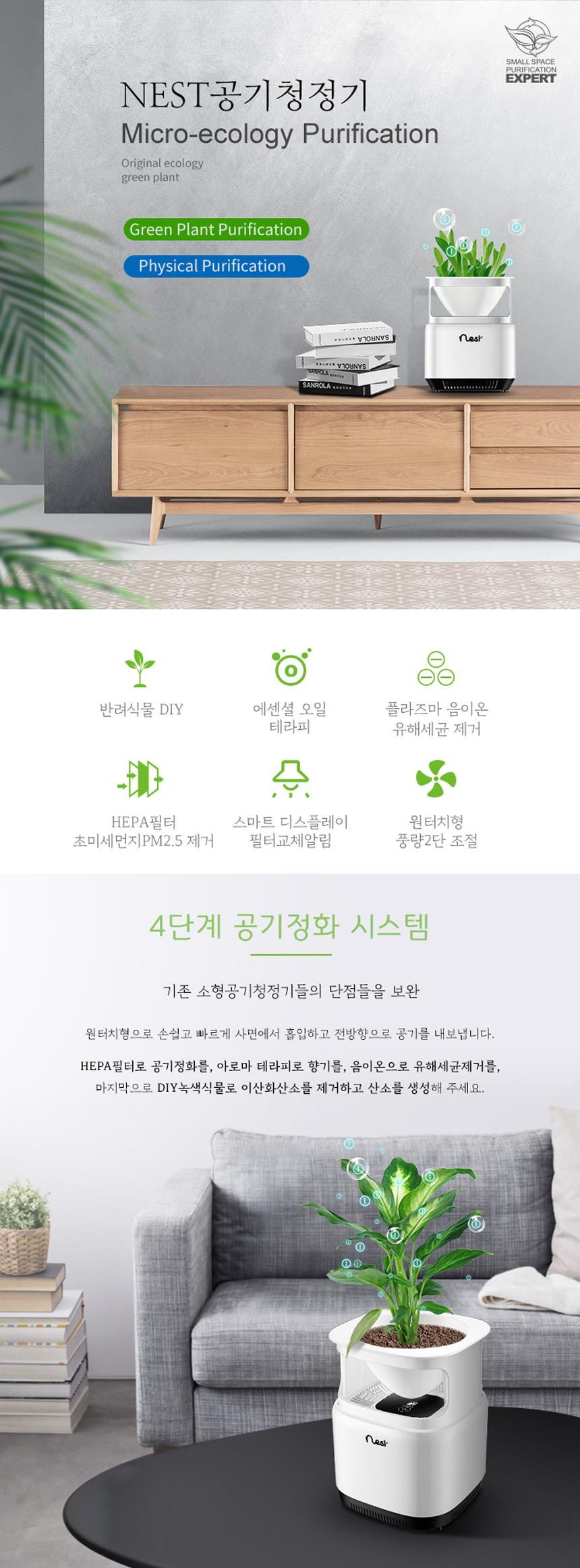 NEST반려식물 공기청정기 플렌트 NTAP01 - 네스트, 69,000원, 공기청정기, 공기청정기