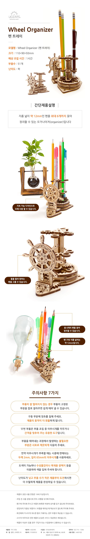 펜 트레이(Wheel Organizer) - 유기어스, 13,000원, 조각/퍼즐, 3D입체퍼즐