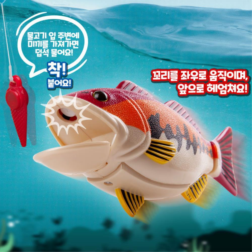 아기선물 도시어부 집콕 장난감 물고기 낚시게임  낚시놀이