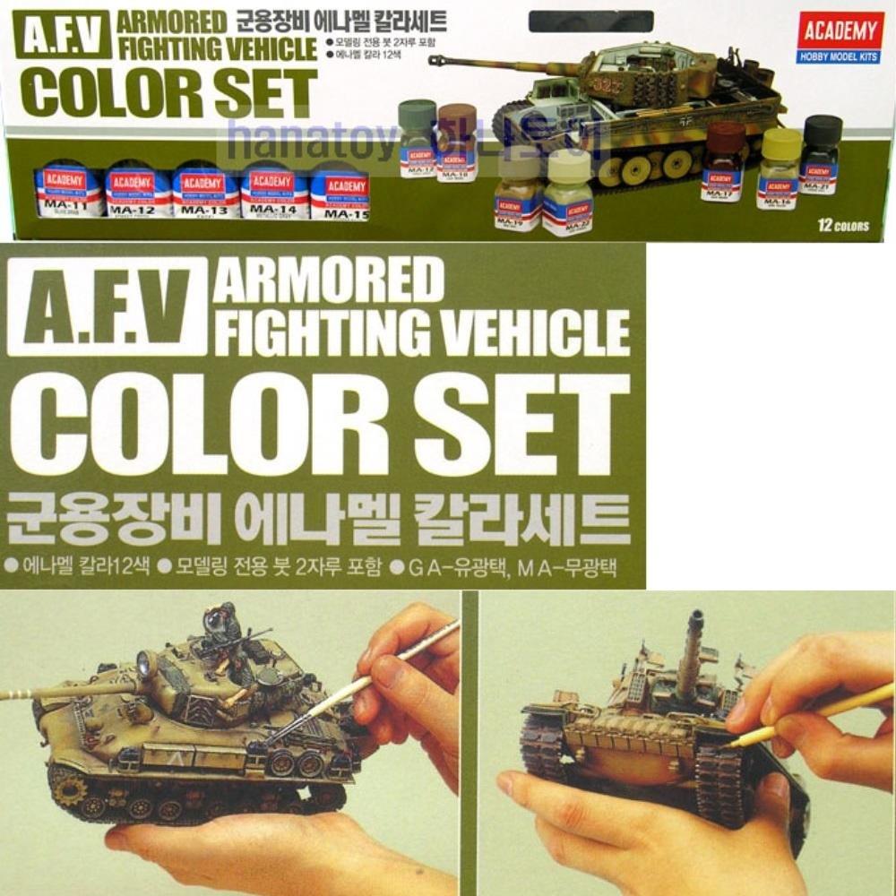 작동장난감 군용장비 프라모델 도색 물감 에나멜 칼라