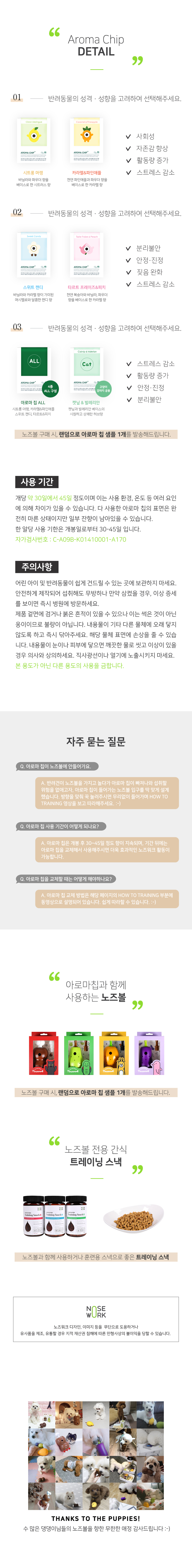 노즈워크 아로마칩4