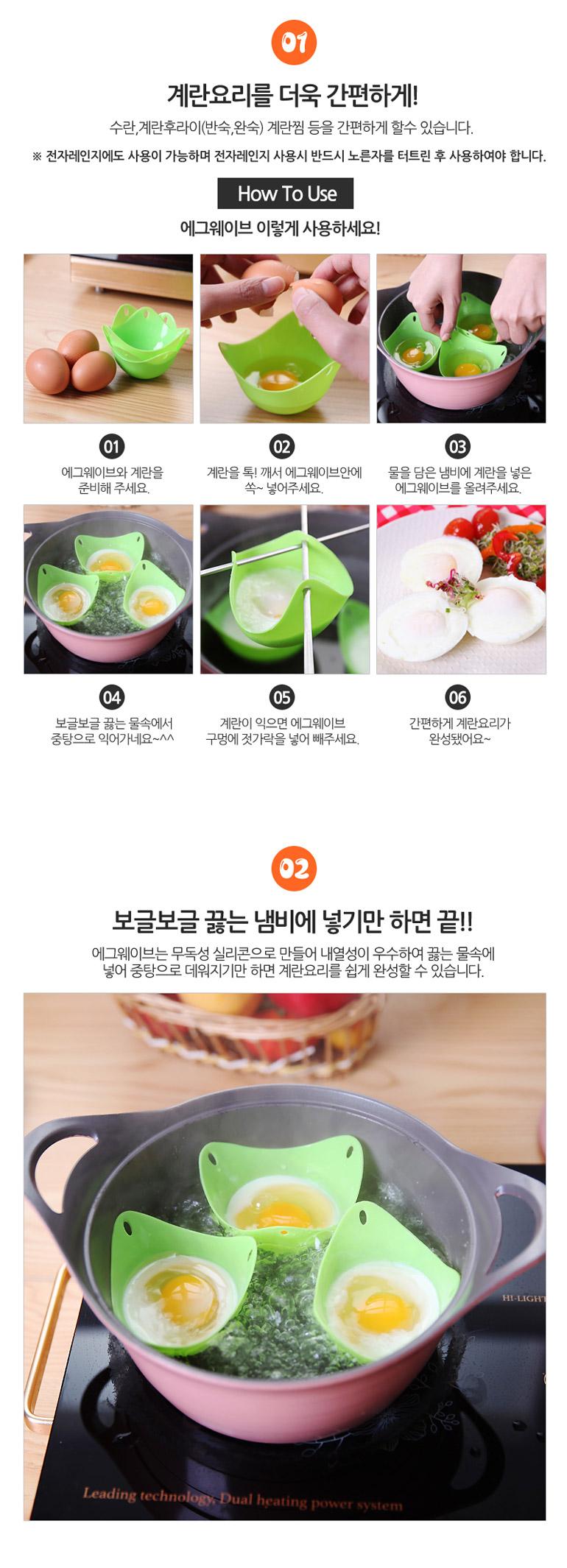 계란의 혁신  수란메이커 에그웨이브 EggWave - 엔티에스콥, 4,900원, 압력솥/찜기, 찜기