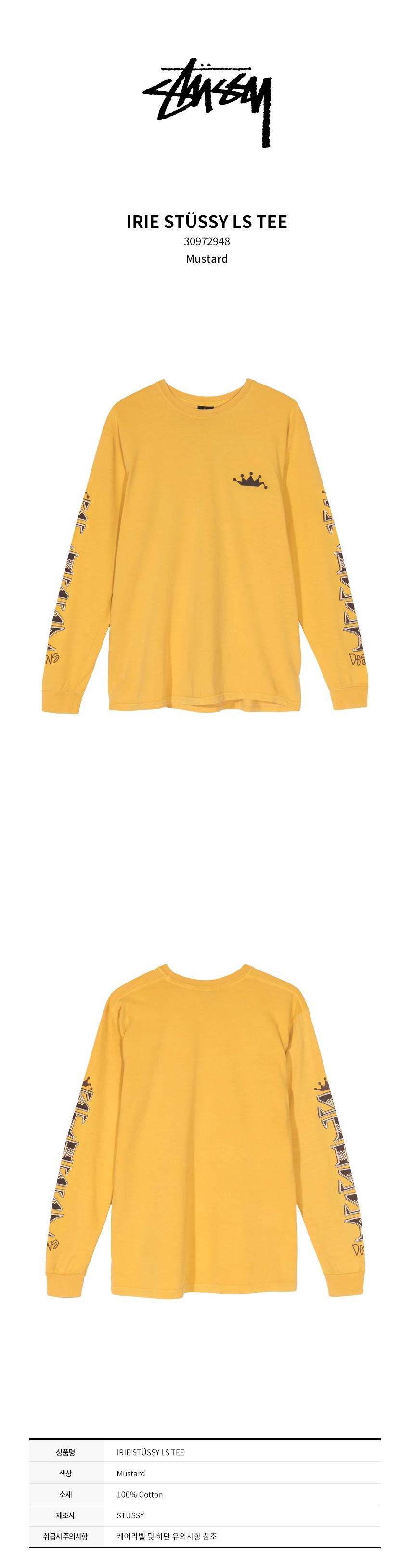 30972948_Mustard.jpg