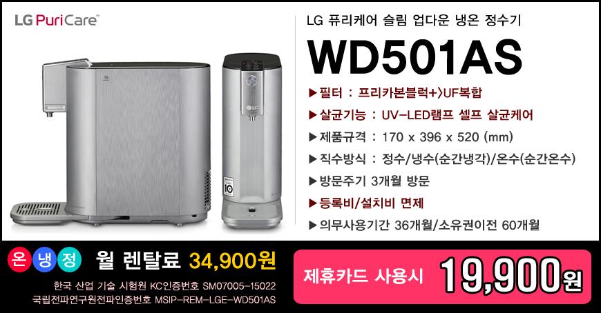 wd501as_bg.jpg