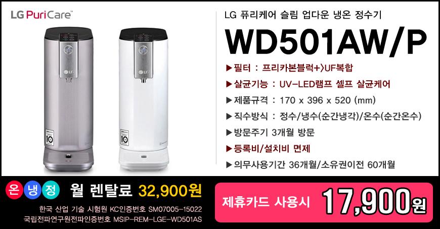 wd501awp_bg.jpg