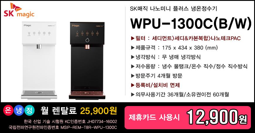 wpu1300c_bg.jpg
