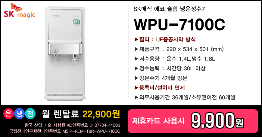 wpu7100c_bg.jpg