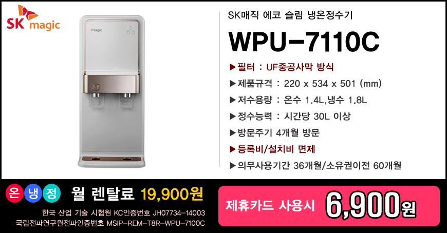 wpu7110c_bg.jpg