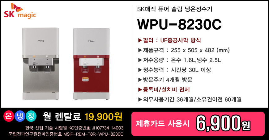 wpu8230c_bg.jpg