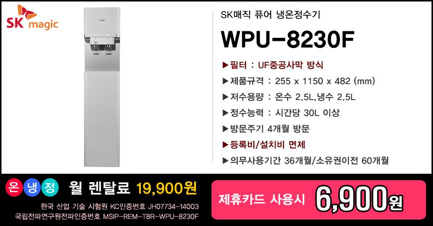 wpu8230f_bg.jpg
