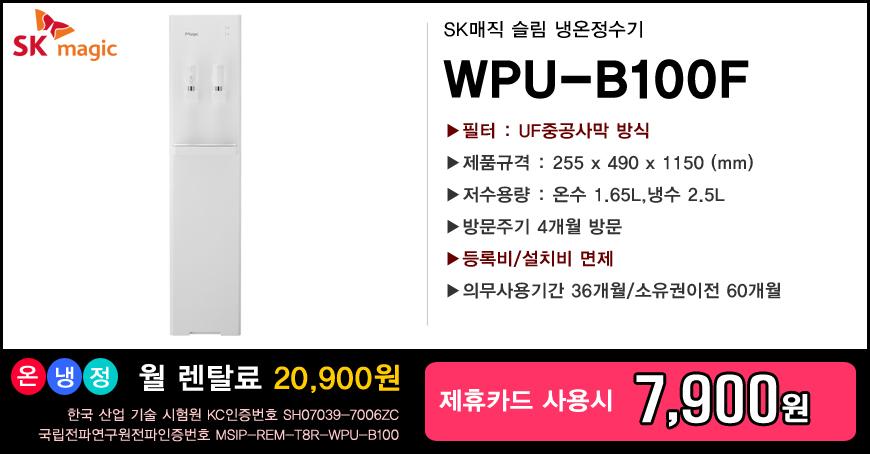 wpub100f_bg.jpg