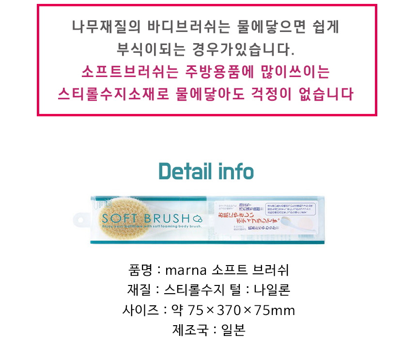 마나 소프트 소프트 바디 브러쉬 - 마나, 35,680원, 세안/목욕, 샤워소품