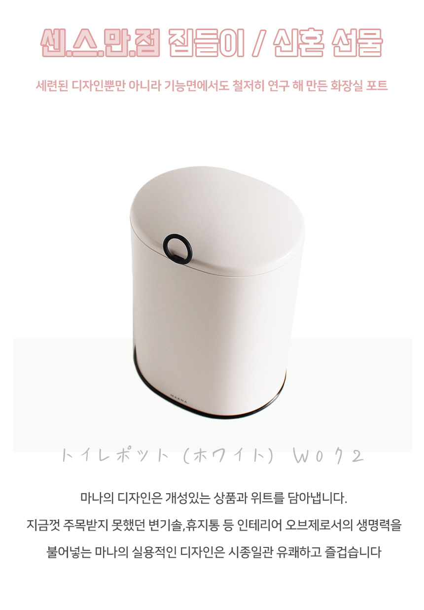 마나 프리미엄 원터치 미니 휴지통 1.7L - 마나, 34,600원, 정리용품/청소, 욕실청소용품