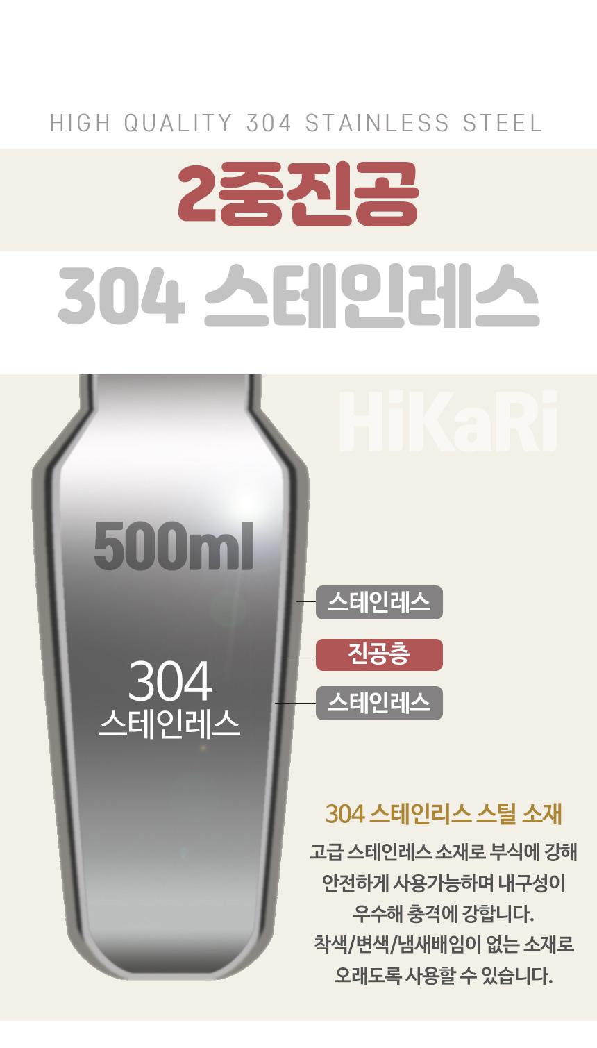 히카리 보온보냉 텀블러 500ml - 히카리, 16,900원, 보틀/텀블러, 보온보냉병