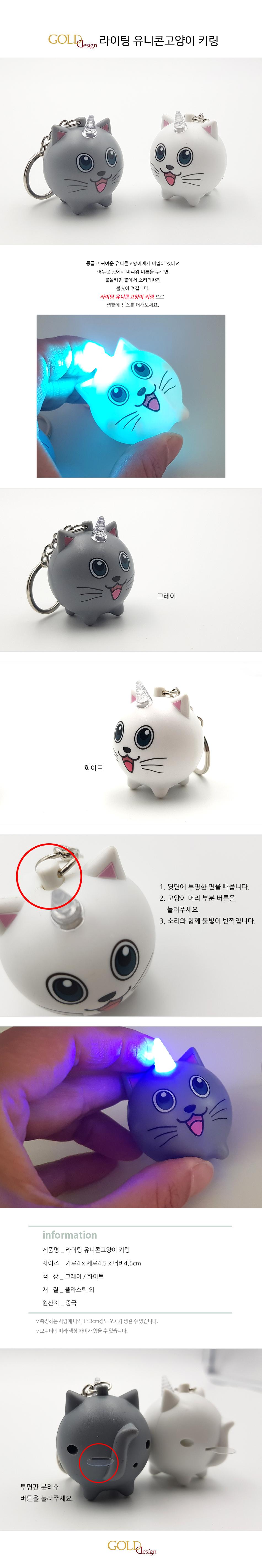 라이팅고양이 키링 - 골드디자인, 3,500원, 열쇠고리/키커버, 캐릭터