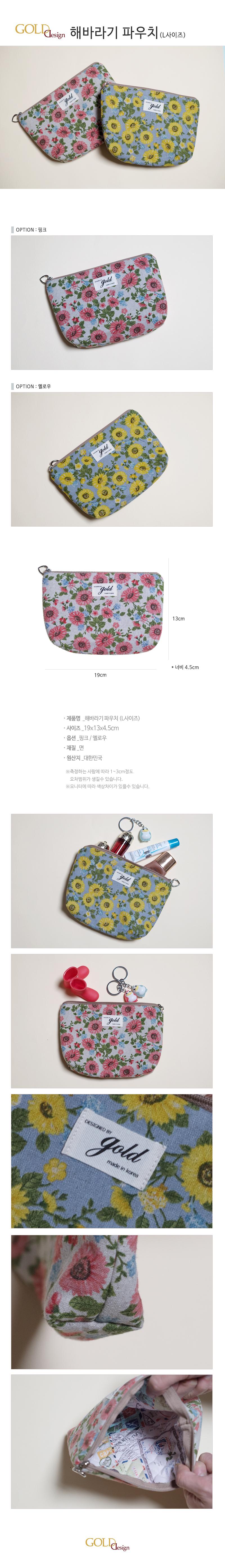 해바라기 파우치 L사이즈 - 골드디자인, 12,500원, 화장품파우치, 패브릭
