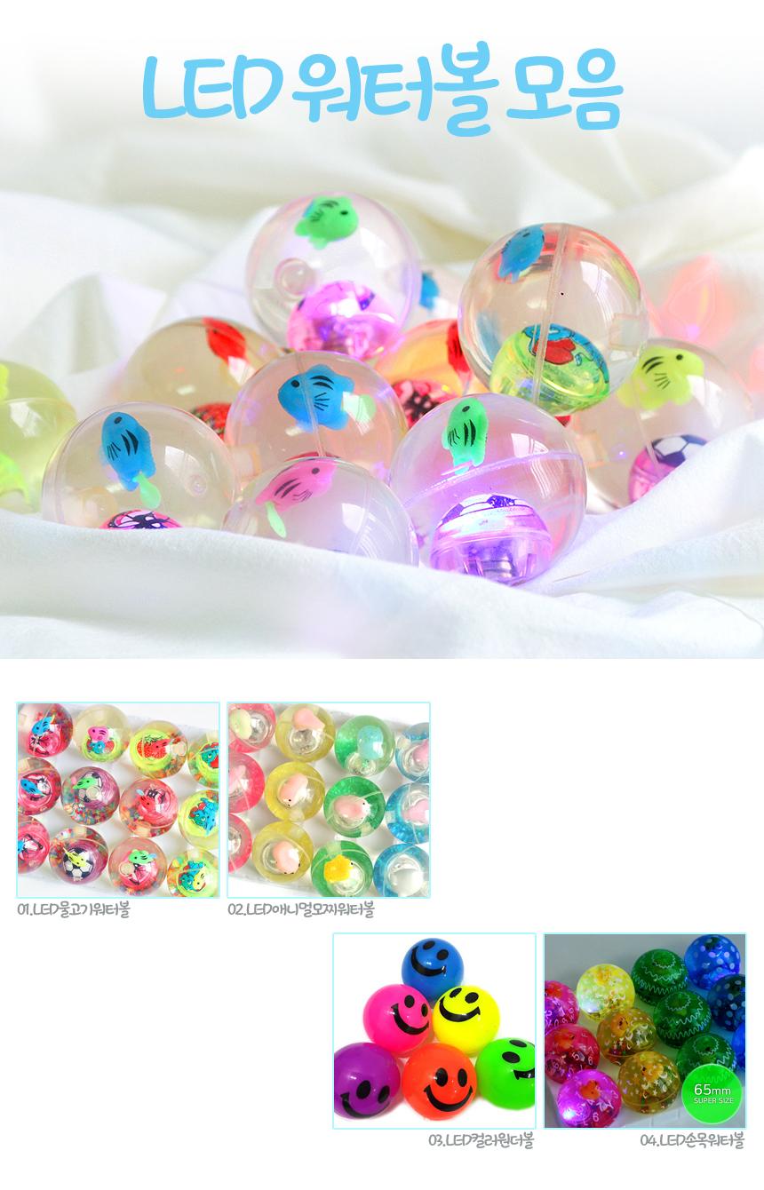 M_ledwaterball_1.jpg