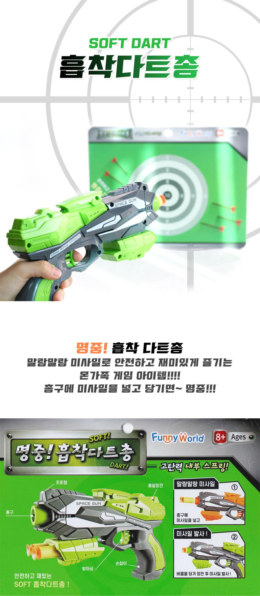dartgun_01.jpg