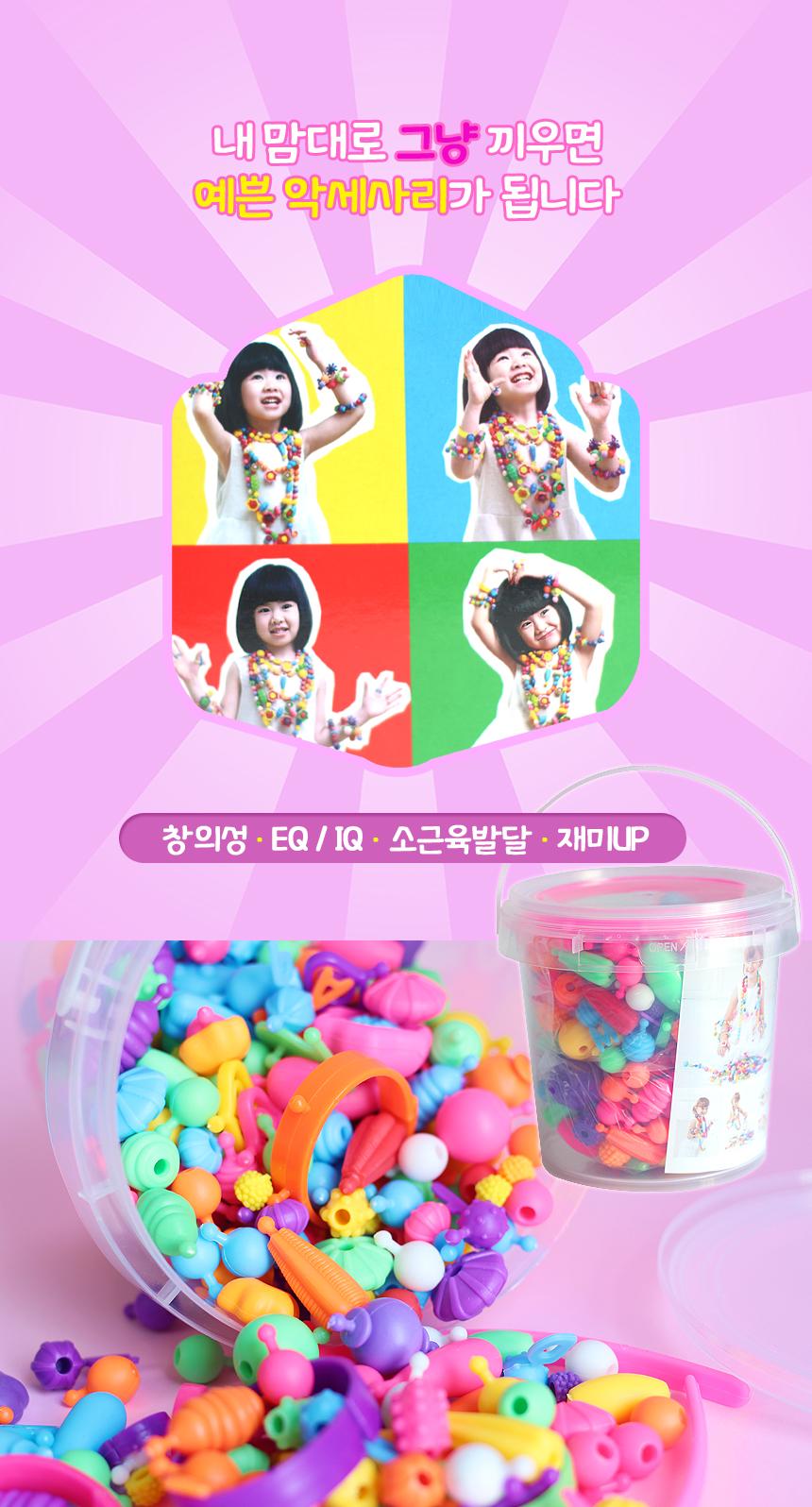 play_beads_02.jpg