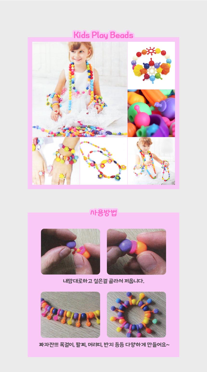play_beads_03.jpg