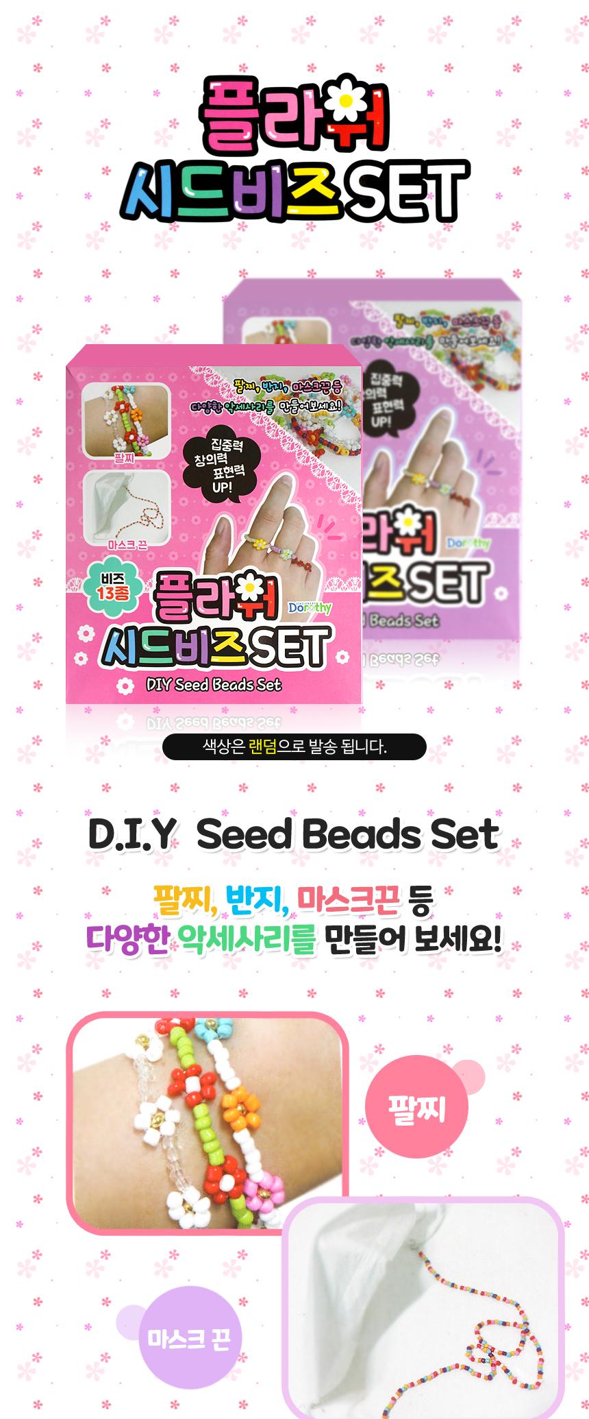 seed_beads_01.jpg