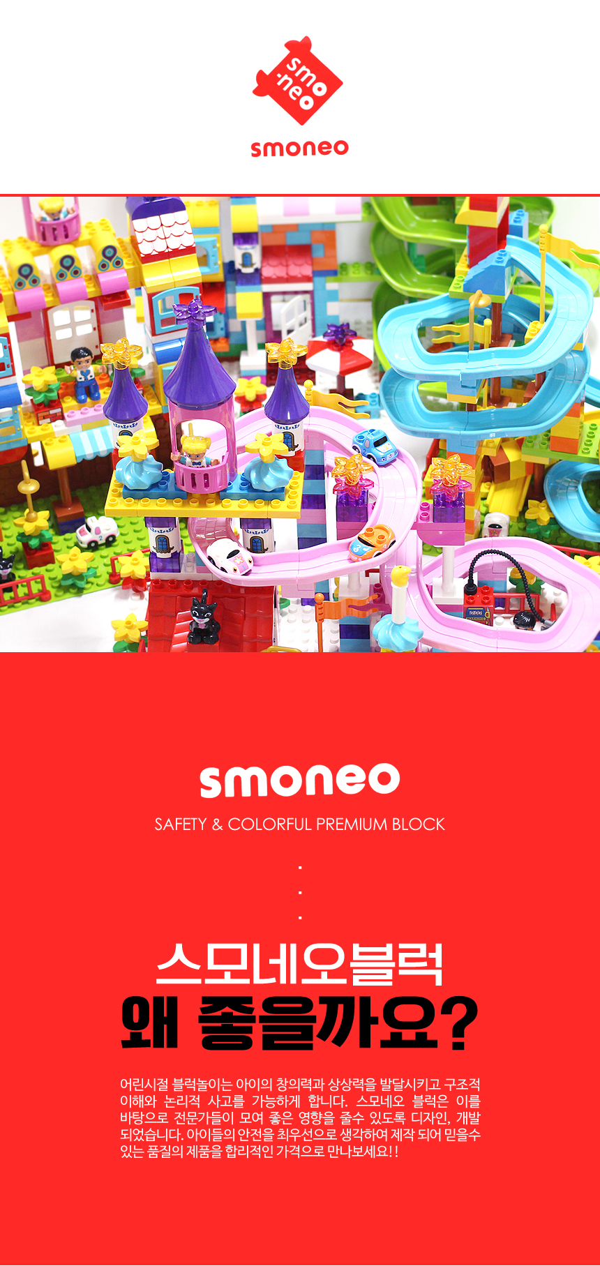 smoneo_block_01.jpg