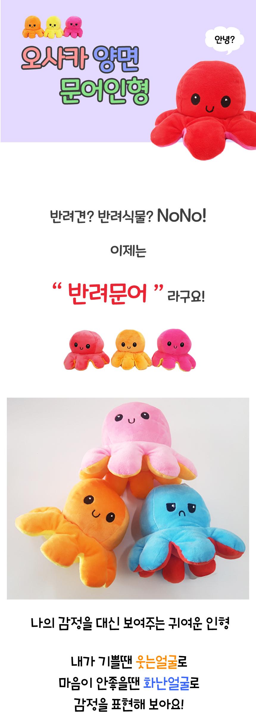 OctopusDoll_01.jpg