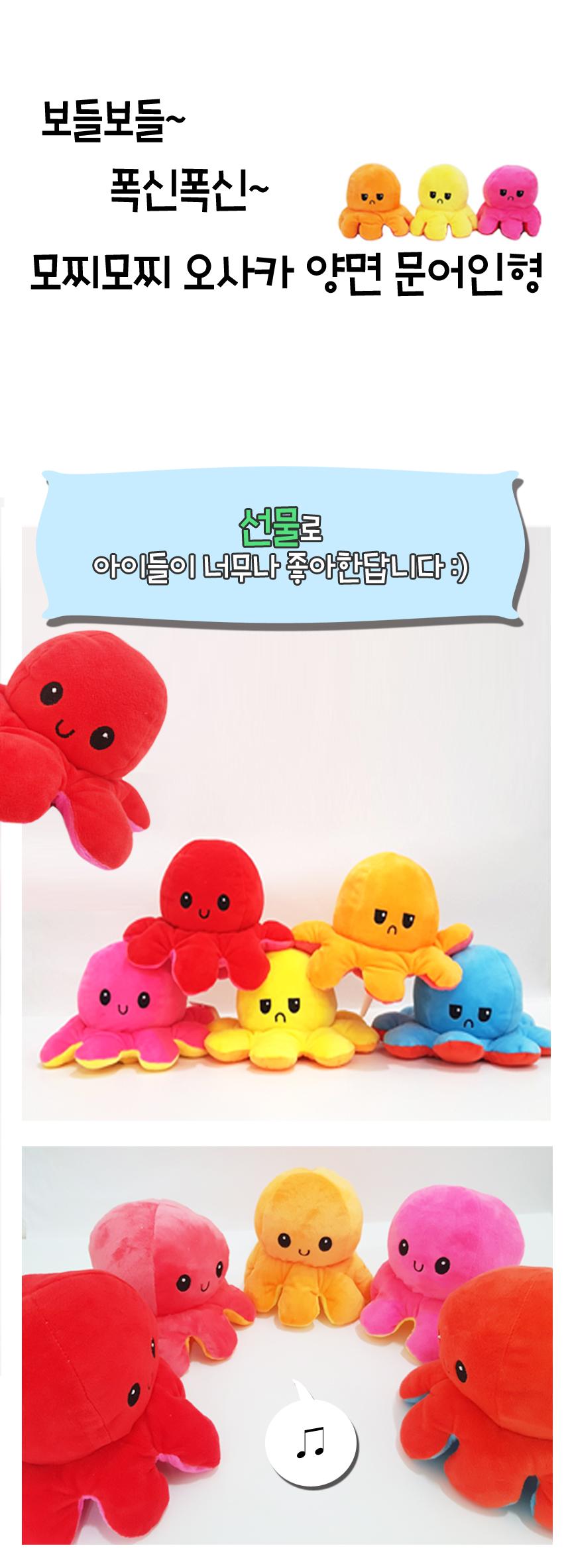 OctopusDoll_03.jpg