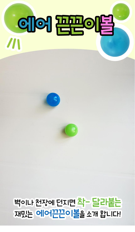 air_ball_esm1.jpg