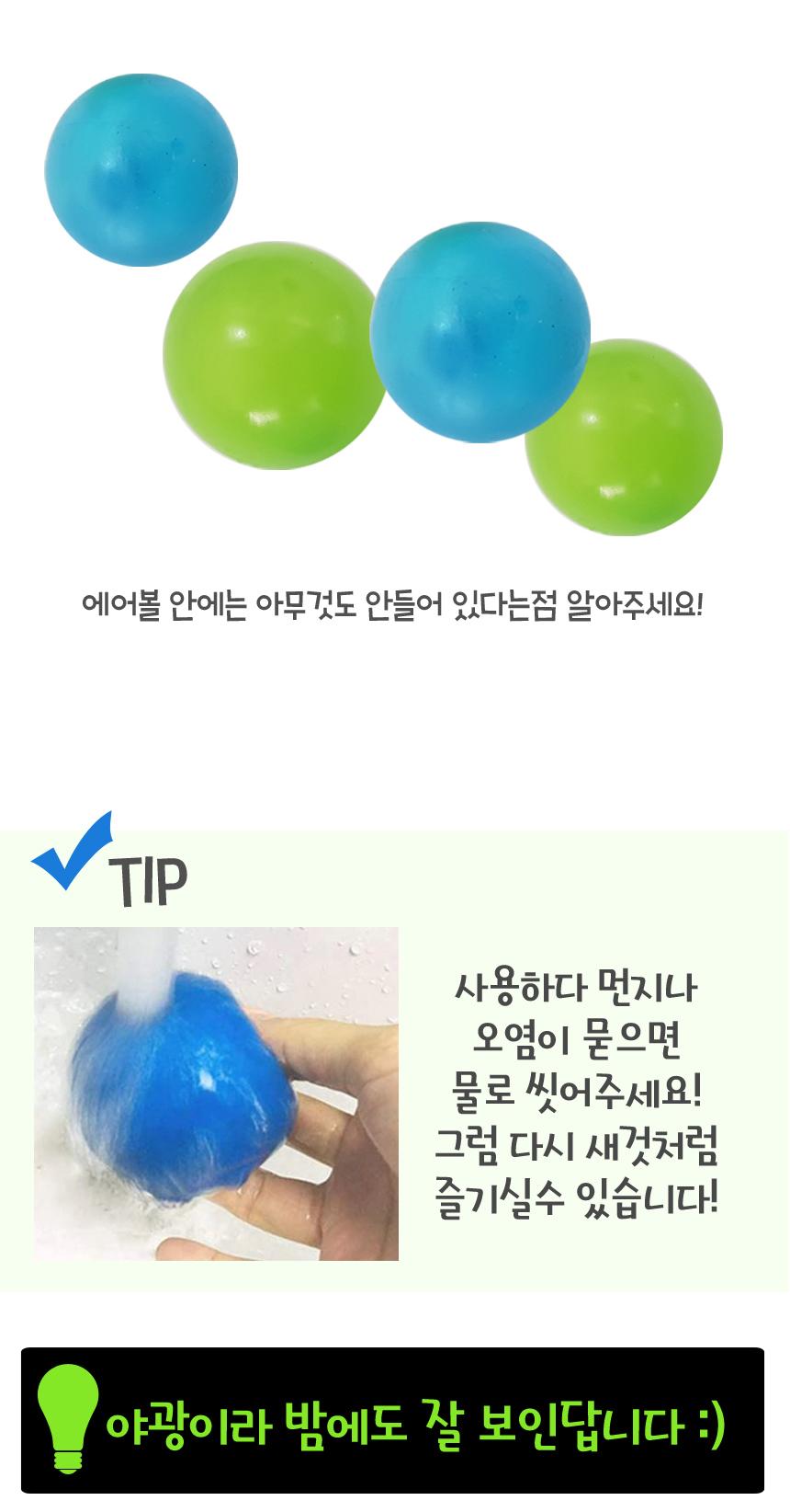 air_ball_esm2.jpg