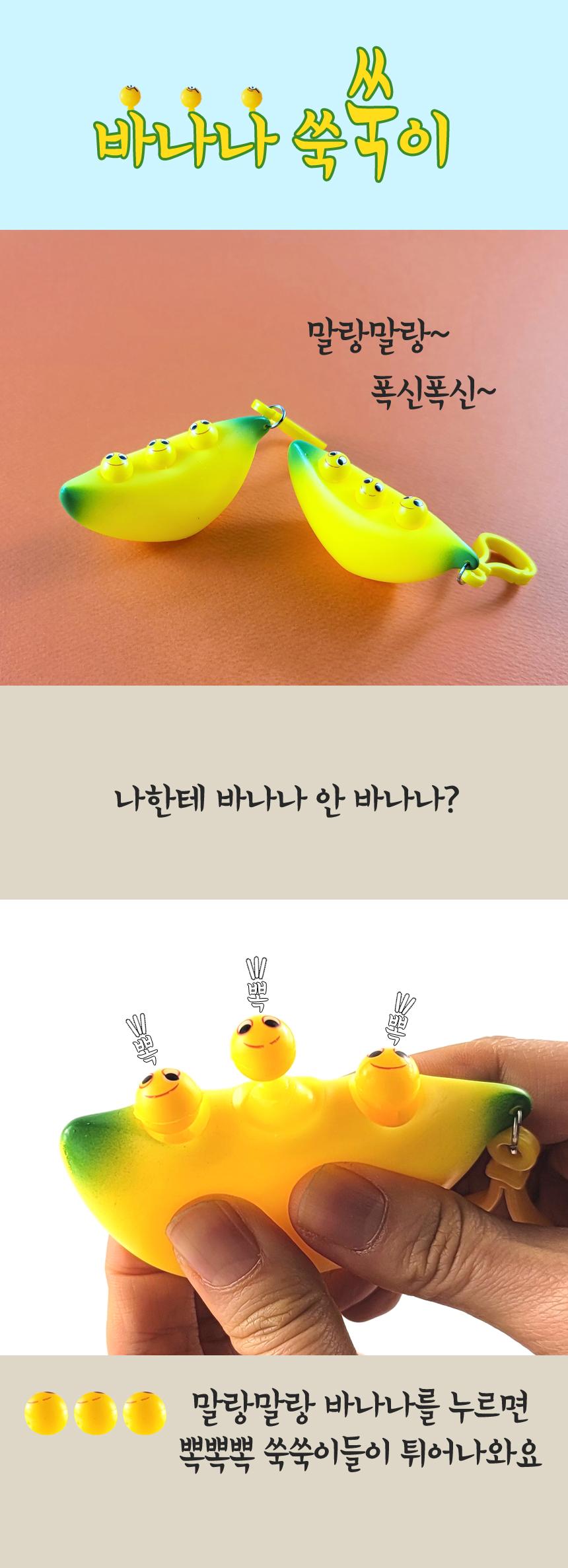 banana_ssuk_01.jpg