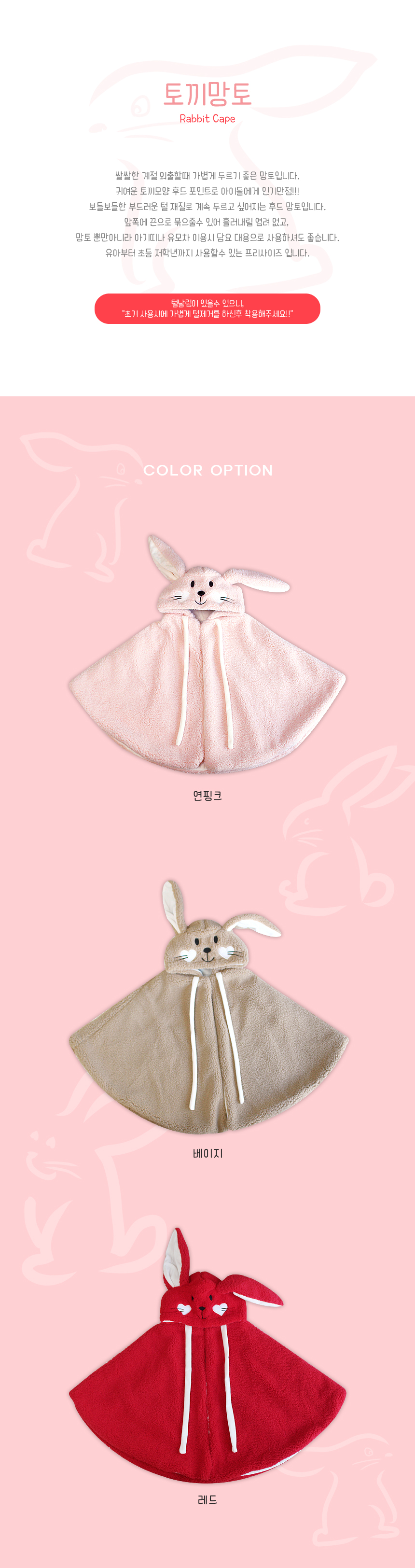 rabbit_cape_01.jpg