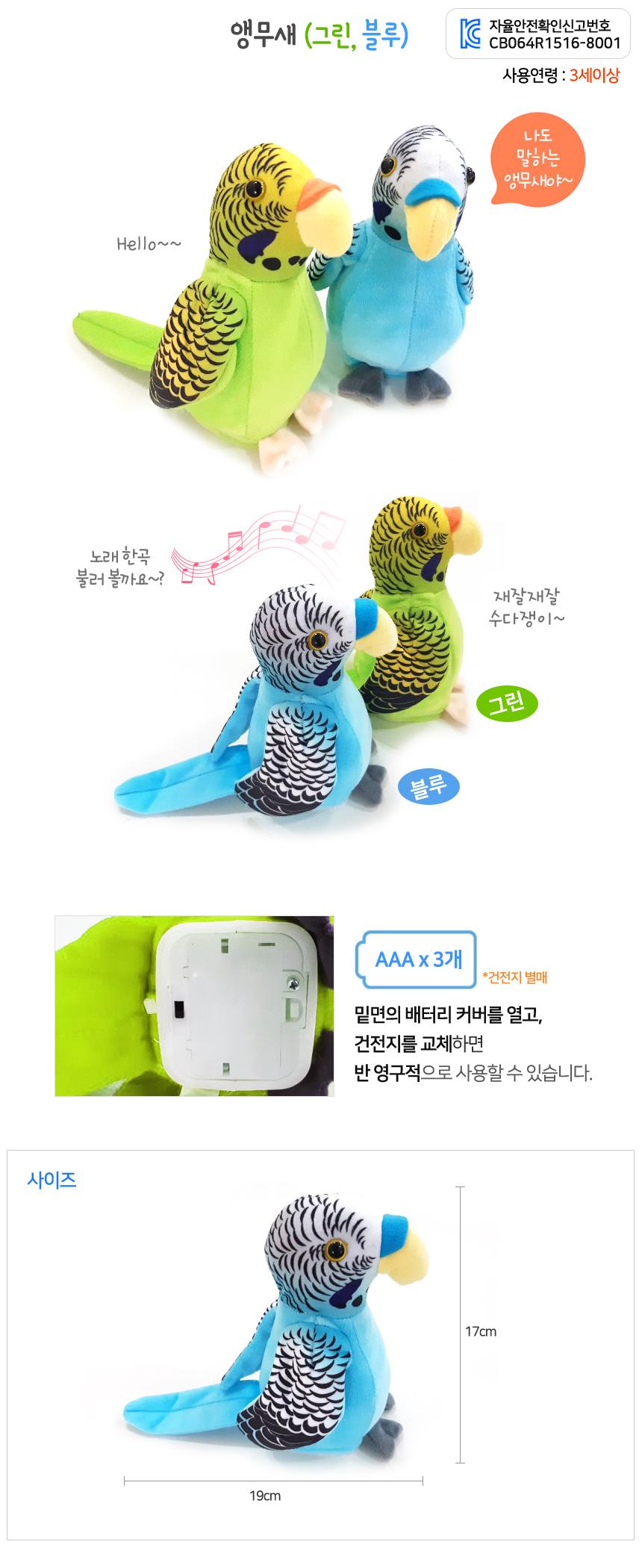parrot_03.jpg
