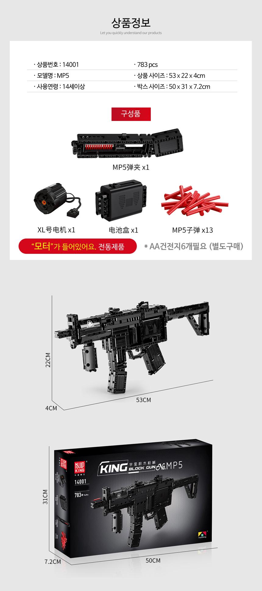 mouldking_gun_0004.jpg